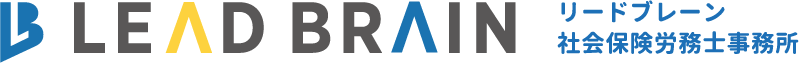 クラウド労務顧問サービス|リードブレーン